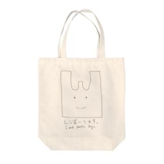 レジ袋いります(黒文字) Tote bags