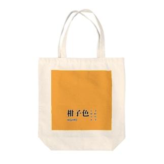 和色コレクション:柑子色(こうじいろ) Tote bags