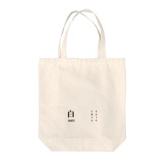 斜め上支店の和色コレクション:白(しろ) Tote bags