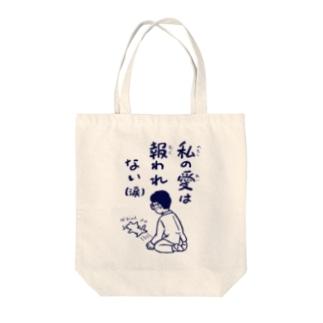ねこ好きおやぢ Tote bags