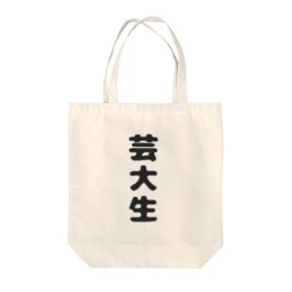 芸大生 Tote bags