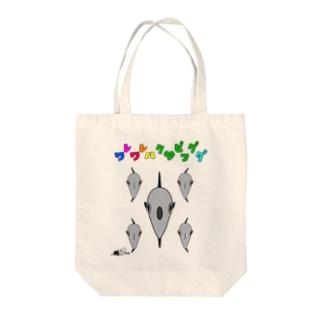 ワレワレハクサビフグダ(魚) Tote bags