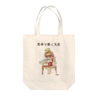 悪事を働く天使 Tote bags