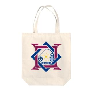 パ紋No.2672 裕太利香 Tote bags