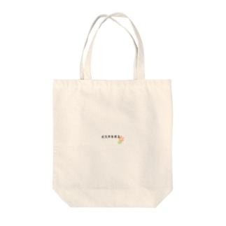 逆流性食道炎 Tote bags