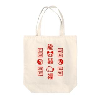チャイナなドット絵 #赤 Tote bags