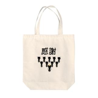 ありが10匹 Tote bags