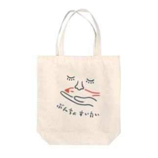 ぶんちょ すいたい (青字) Tote bags