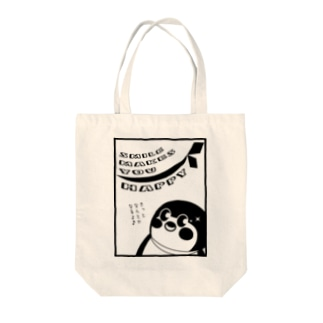 だいきち(きっとなんとかなるよ♪) Tote bags