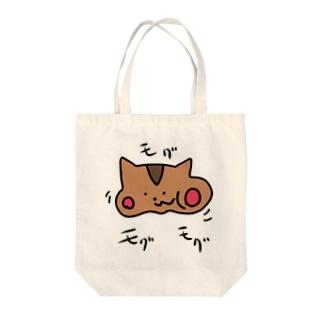 咀嚼するリス Tote bags