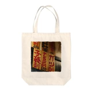 menu Tote bags