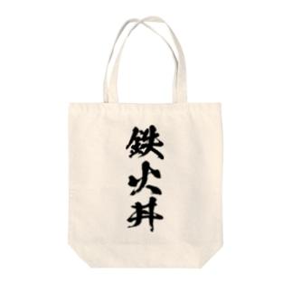 風天工房の鉄火丼(黒) Tote bags
