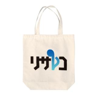 リサレコロゴ Tote bags