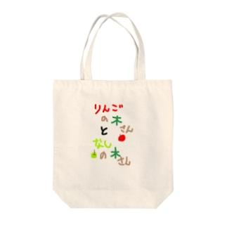 りんごの木さんとなしの木さん Tote bags