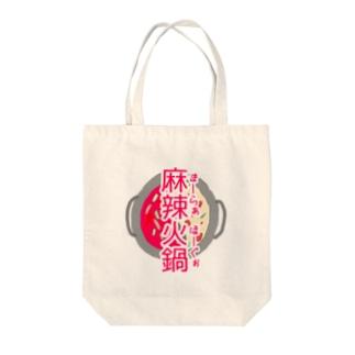 Meimeiの中国語シリーズ『麻辣火鍋』 Tote bags