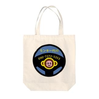 パ紋No.2677 モンキー代行 Tote bags
