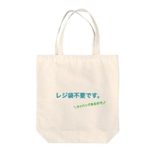 林和希のレジ袋不要です。 Tote bags