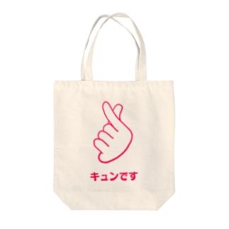 キュンです Tote Bag