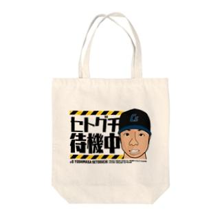 セトグチ待機中 Tote bags