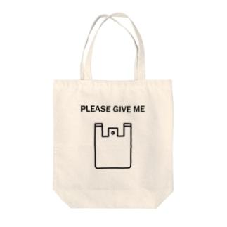 レジ袋ください Tote bags