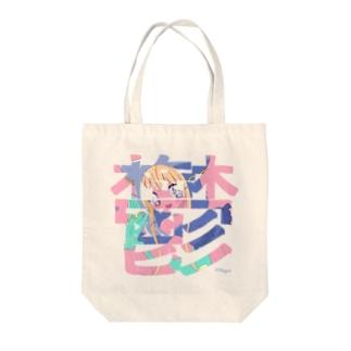 メンヘラ鬱ちゃん Tote bags