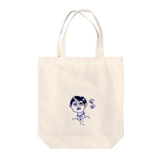 クラスメイト(安岡) Tote bags