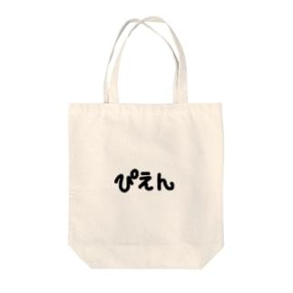 ぴえん Tote bags