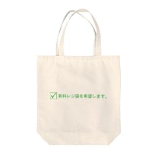 有料レジ袋を希望するTシャツ等 Tote bags