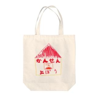 かんせんよぼう Tote bags
