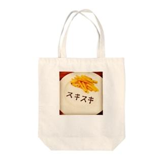 ポテト好き Tote bags