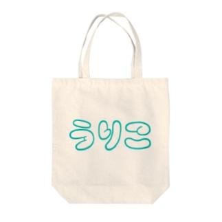 うりこです Tote bags