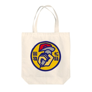 パ紋No.2684 岡松物語 Tote bags