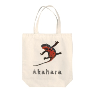 アカハライモリ ほほえみフレンズ Tote bags