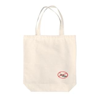 生命 2 Tote bags