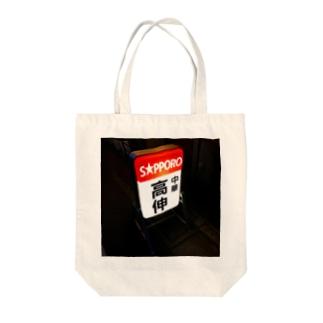 わいは阪神ファンやけども… Tote bags