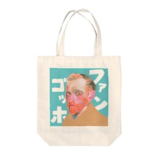 フィンセント・ファン・ゴッホ Tote bags
