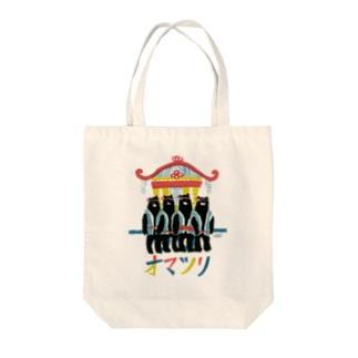 くまのオマツリ Tote bags
