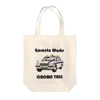 クラウンごろんタクシー Tote bags