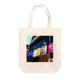 スナックビル Tote bags