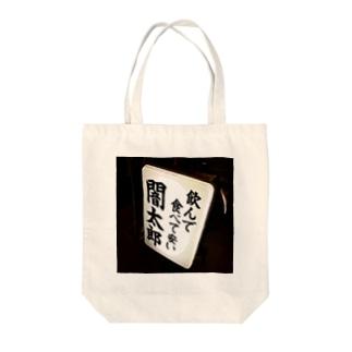 人恋しくなっても Tote bags