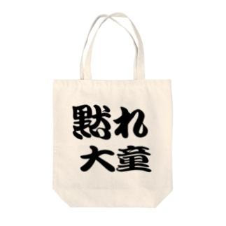 黙れ大童 Tote bags