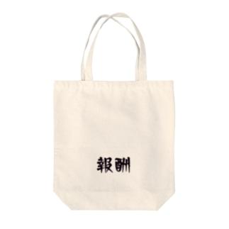 字-JI-/報酬 Tote bags