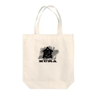 STUDIO・LONG1-KANJI-KURA-010 Tote bags
