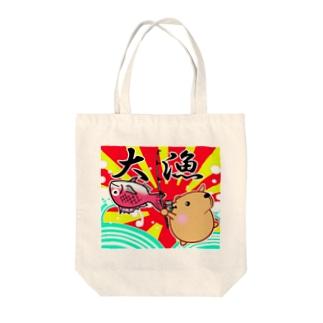 きゃぴばら【大漁】 Tote bags