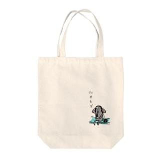 ハイレゾを堪能するゾウ・カラー Tote bags