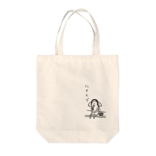 ハイレゾを堪能するゾウ・モノクロ Tote bags