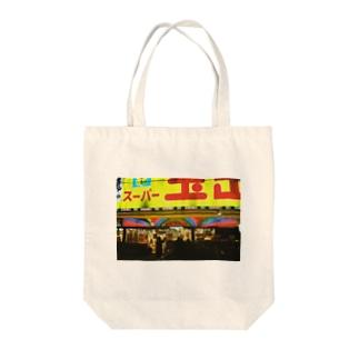 スー玉 Tote bags