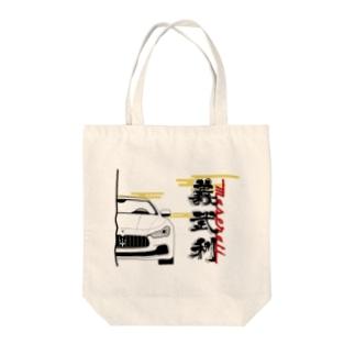MYヒョッコリチン 義武利 Tote bags