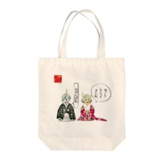 妖怪新婚カップル💑 Tote bags