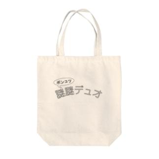 ポンコツ謎謎デュオ Tote bags